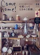 Come home! Vol.30