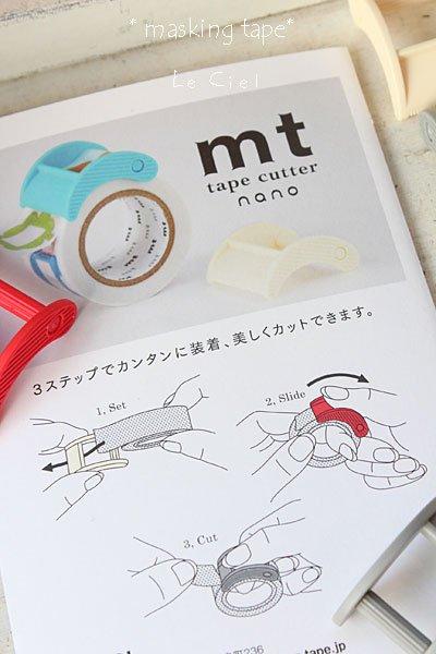 画像3: mt tape cutter nano20〜25mm用×2set