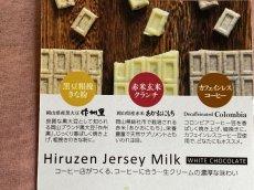 画像3: 「猫珈」 蒜山ジャージーミルク ホワイトチョコレート (3)