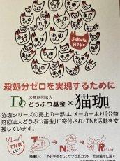 画像4: 「猫珈」 蒜山ジャージーミルク ホワイトチョコレート (4)