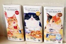 画像1: 「猫珈」 蒜山ジャージーミルク ホワイトチョコレート (1)