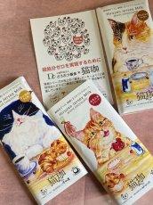 画像2: 「猫珈」 蒜山ジャージーミルク ホワイトチョコレート (2)