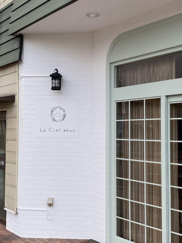 11月16日にLe Ciel2号店オープンします!