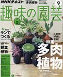 趣味の園芸 2017年9月号