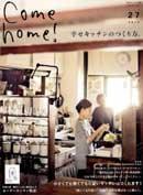 Come home! Vol.27