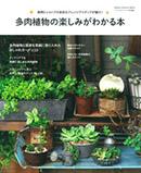 多肉植物の楽しみ方がわかる本
