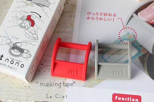 画像1: mt tape cutter nano20〜25mm用×2set (1)