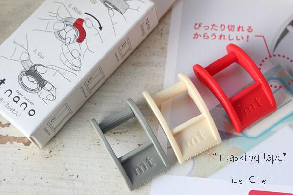 画像1: mt tape cutter nano15mm用×3set (1)