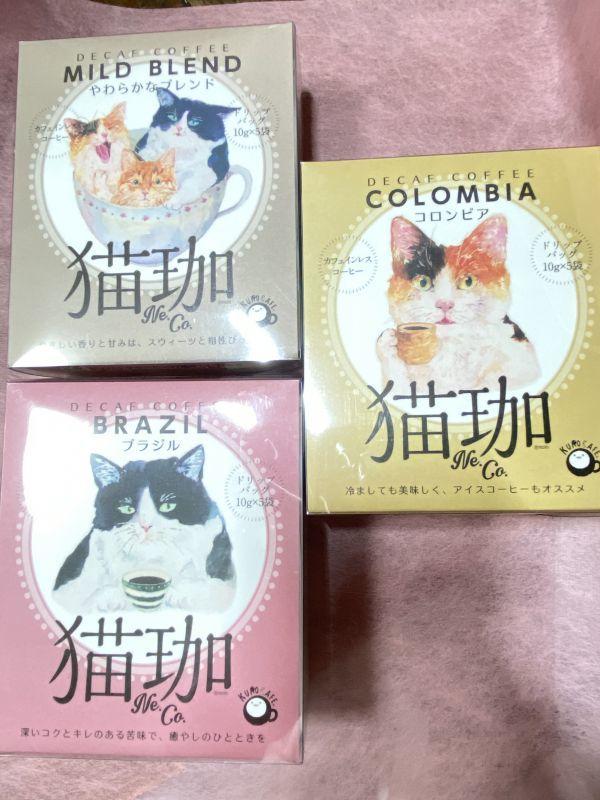 画像1: 「猫珈」カフェインレスコーヒー ドリップバッグ5個入り (1)